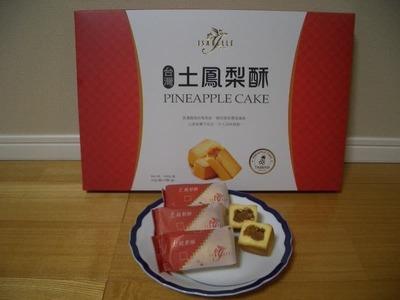 (名無し)さん[2]が投稿した土鳳梨酥 ISABELLE PINEAPPLE  CAKE(パイナップルケーキ)の写真