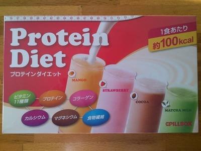 ピルボックスジャパン プロテインダイエット