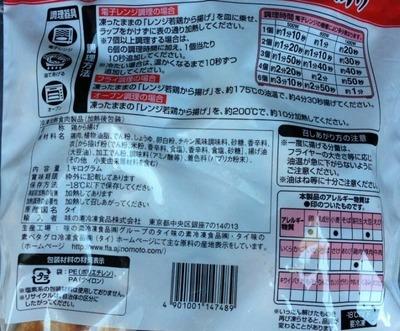 (名無し)さん[12]が投稿したAJINOMOTO レンジ若鶏から揚げの写真