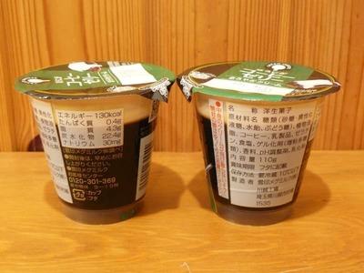 (名無し)さん[3]が投稿した雪印メグミルク ほろにがコーヒーゼリー まろやかクリームの写真