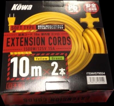 KOWA ソフトタイプ延長コード 3つ口
