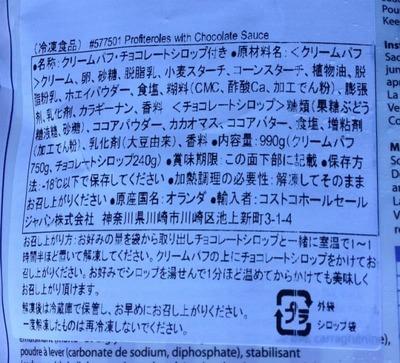 (名無し)さん[4]が投稿したMini Profiteroles クリームパフ チョコレートシロップ付きの写真