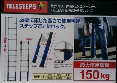 (名無し)さん[3]が投稿したTELESTEPS 伸縮式はしご HPB-35の写真