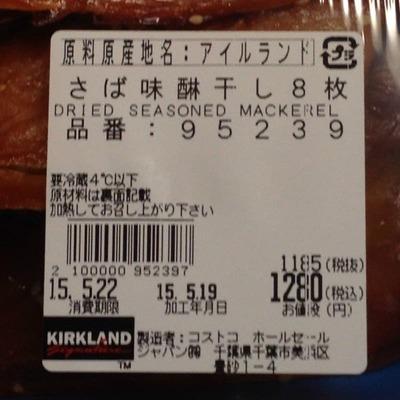 (名無し)さん[4]が投稿したカークランド 鯖味醂干しの写真