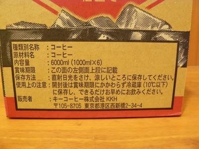 (名無し)さん[8]が投稿したキーコーヒー リキッドコーヒー無糖の写真