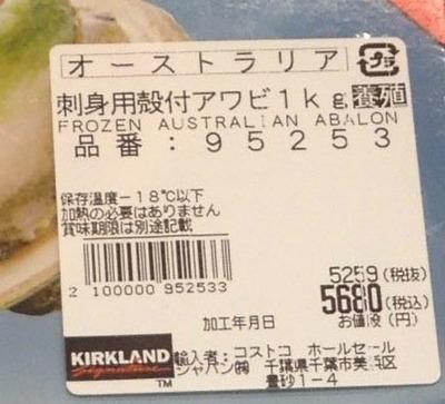 (名無し)さん[3]が投稿した刺身用殻付アワビ(養殖) 1kgの写真