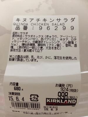ごんさん[10]が投稿したカークランド キヌアチキンサラダの写真