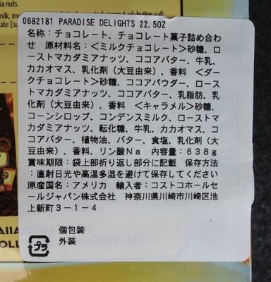 (名無し)さん[3]が投稿したHawaiian Host パラダイス ディライト チョコレート アソートの写真