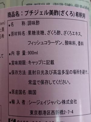 なおさん[88]が投稿したCJ ざくろ酢 美酢(ミチョ)の写真