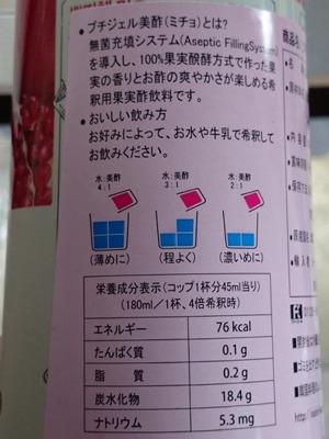 なおさん[89]が投稿したCJ ざくろ酢 美酢(ミチョ)の写真