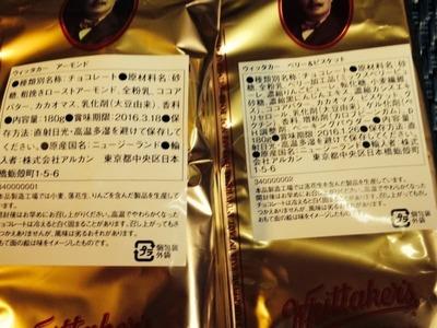 (名無し)さん[3]が投稿したウィッタカー  チョコレートの写真