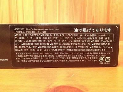 (名無し)さん[2]が投稿したJ.S. Chen's Dimsum 胡麻海老トースト Sesame Prawn Toast 24ctの写真