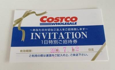 コストコ 1日ショッピングパス 招待券 (INVITATION)