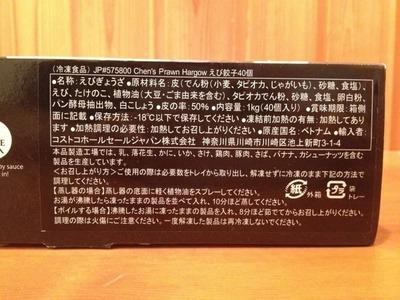 (名無し)さん[3]が投稿したJ.S. Chen's Dimsum えび餃子 40個の写真