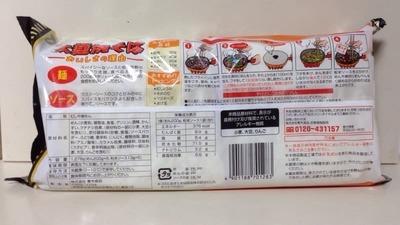 小波さん[17]が投稿した青木食品 太麺焼きそばの写真