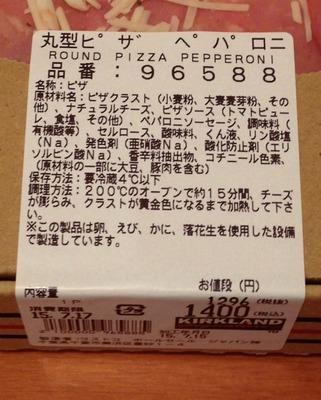 (名無し)さん[4]が投稿したカークランド 丸型ピザ ペパロニの写真