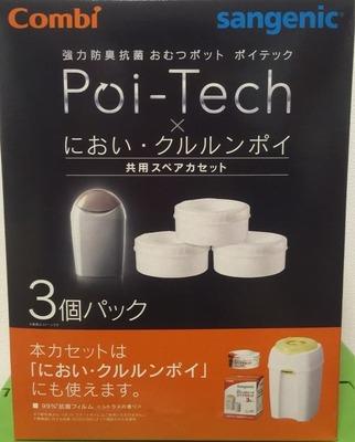 Combi Sangenic製 紙おむつ処理ポット用スペアカセット3個パック