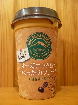 (名無し)さん[3]が投稿した森永乳業 マウントレーニア オーガニック豆でつくったカフェラテの写真