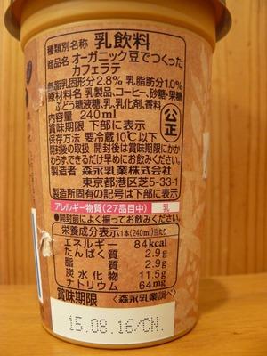 (名無し)さん[4]が投稿した森永乳業 マウントレーニア オーガニック豆でつくったカフェラテの写真