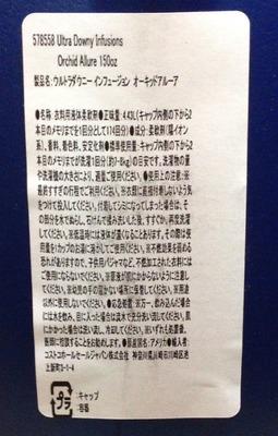 (名無し)さん[6]が投稿したウルトラ ダウニー インフュージョン オーキッドアルーア 4.43L Ultra Downy Infusions Orchid Allure 150ozの写真