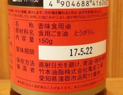 (名無し)さん[3]が投稿した竹本油脂 純正 胡麻ラー油の写真