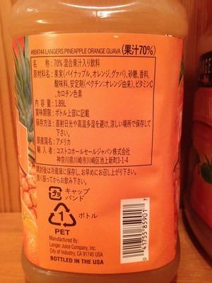 (名無し)さん[3]が投稿したLANGERS パイナップル オレンジ グアバの写真
