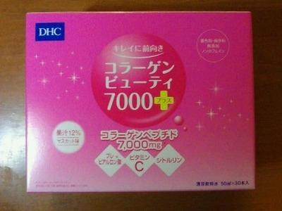 DHCコラーゲンビューティー7000+