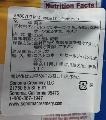 (名無し)さん[3]が投稿したSonoma Creamery Mr.Cheese O's Parmesan ミスター チーズ オーズ パルメザンチーズの写真
