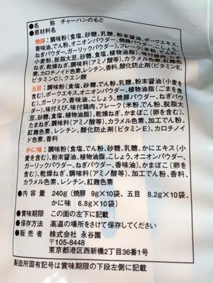 (名無し)さん[3]が投稿した永谷園 チャーハンの素 3種詰合わせの写真