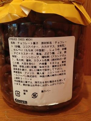 (名無し)さん[3]が投稿したアイランドプリンセス チョコもち ISLAND PRINCESS CHOCO MOCHIの写真