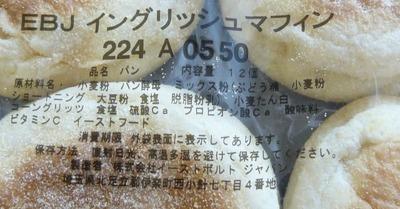 (名無し)さん[2]が投稿したオーセンティック イングリッシュマフィンの写真