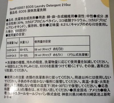 (名無し)さん[3]が投稿したEarth Friendly Products ECOS 液体洗濯洗剤 柔軟剤入り Magnolia and Lilyの写真