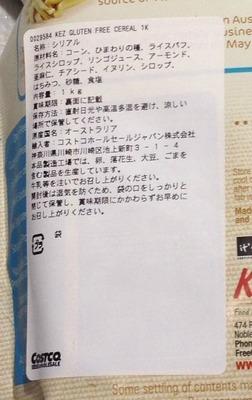 (名無し)さん[3]が投稿したKEZ'S グルテンフリーシリアルの写真