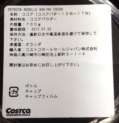 (名無し)さん[3]が投稿したRodelle ベーキングココア Gourmet Baking Cocoaの写真