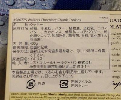 (名無し)さん[2]が投稿したウォーカーズ クアドラプル チョコレート クッキー Walkers Quadruple Chocolate Cookiesの写真