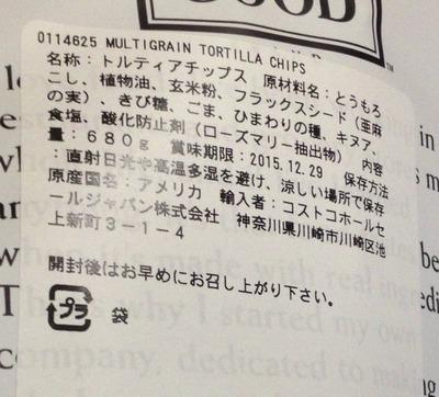 (名無し)さん[19]が投稿したFOOD SHOULD TASTE GOOD マルチグレイン トルティーヤチップスの写真