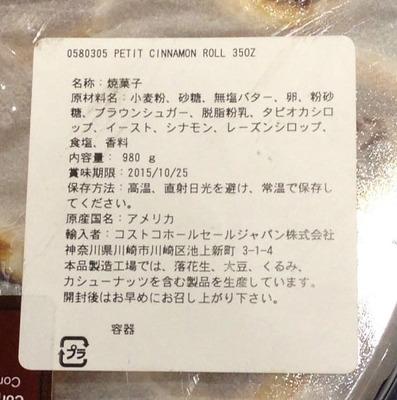 (名無し)さん[2]が投稿したBEST EXPRESS FOODS プチシナモンロールの写真