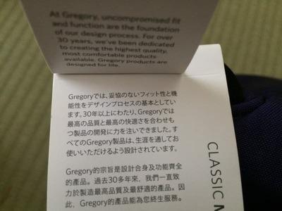 座間っ子さん[3]が投稿したGregory classic metro messenger グレゴリー クラシック メトロ メッセンジャー バッグの写真
