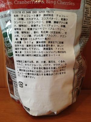 (名無し)さん[3]が投稿したカークランド  ダークチョコレート スーパーフルーツの写真