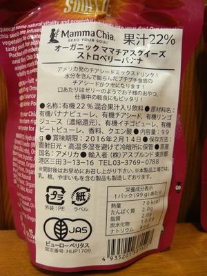 (名無し)さん[4]が投稿したママチア チアスクイーズ ストロベリーバナナ MammaChia CHIA SQUEEZE Strawberry Bananaの写真