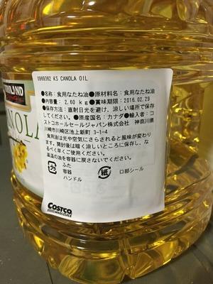 いぬ子@和泉さん[12]が投稿したカークランド キャノーラオイルの写真