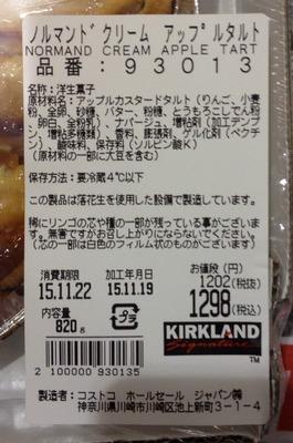 (名無し)さん[3]が投稿したカークランド ノルマンドクリーム アップルタルトの写真