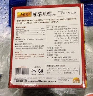 (名無し)さん[3]が投稿した李錦記(リキンキ) 麻婆豆腐の素の写真
