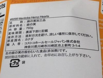 (名無し)さん[3]が投稿したManitoba Harvest Hemp Foods HEMP HEARTS ヘンプシードの写真