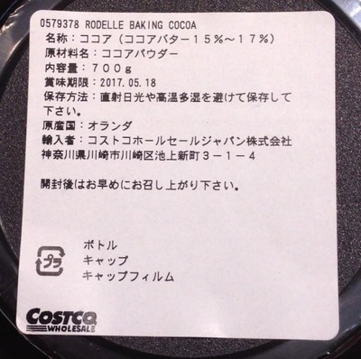 (名無し)さん[6]が投稿したRodelle ベーキングココア Gourmet Baking Cocoaの写真