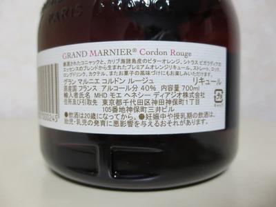 小波さん[5]が投稿したグラン マルニエ オレンジリキュールの写真