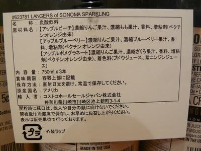 (名無し)さん[1]が投稿したLANGERS OF SONOMA スパークリングジュース セットの写真