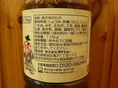 (名無し)さん[4]が投稿したダイショー 秘伝 焼肉のたれの写真