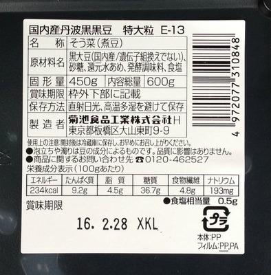 (名無し)さん[3]が投稿した菊池食品 黒の輝 国内産 丹波黒黒豆の写真