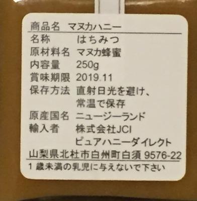 こうさん[3]が投稿したMOSSOP'S マヌカハニー 250gの写真